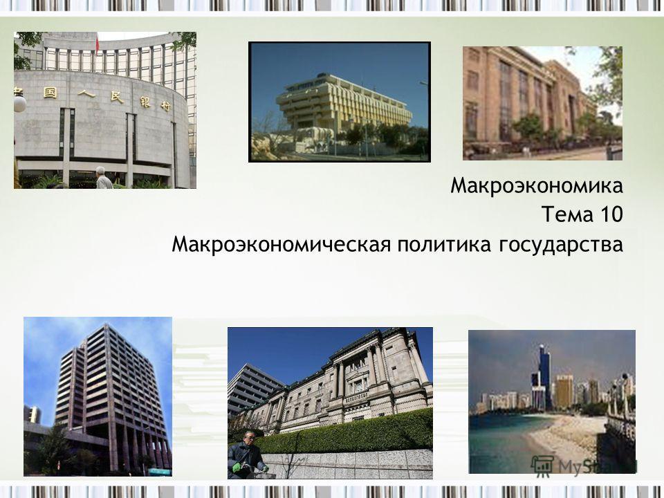 Макроэкономика Тема 10 Макроэкономическая политика государства