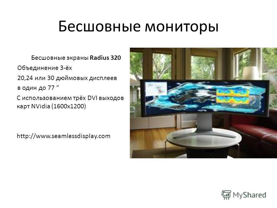 Бесшовные мониторы Бесшовные экраны Radius 320 Объединение 3-ёх 20,24 или 30 дюймовых дисплеев в один до 77 С использованием трёх DVI выходов карт NVidia (1600x1200) http://www.seamlessdisplay.com