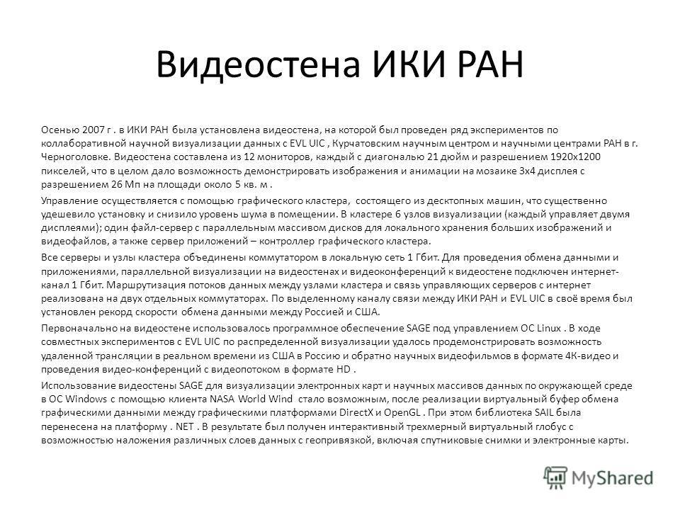Видеостена ИКИ РАН Осенью 2007 г. в ИКИ РАН была установлена видеостена, на которой был проведен ряд экспериментов по коллаборативной научной визуализации данных с EVL UIC, Курчатовским научным центром и научными центрами РАН в г. Черноголовке. Видео