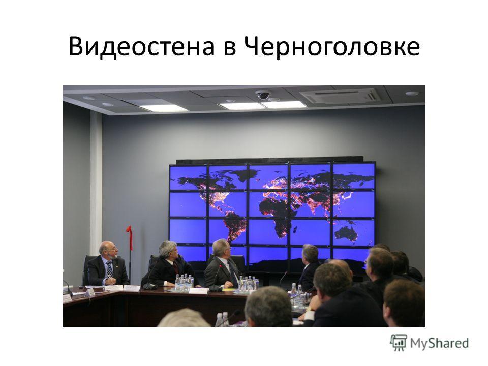 Видеостена в Черноголовке