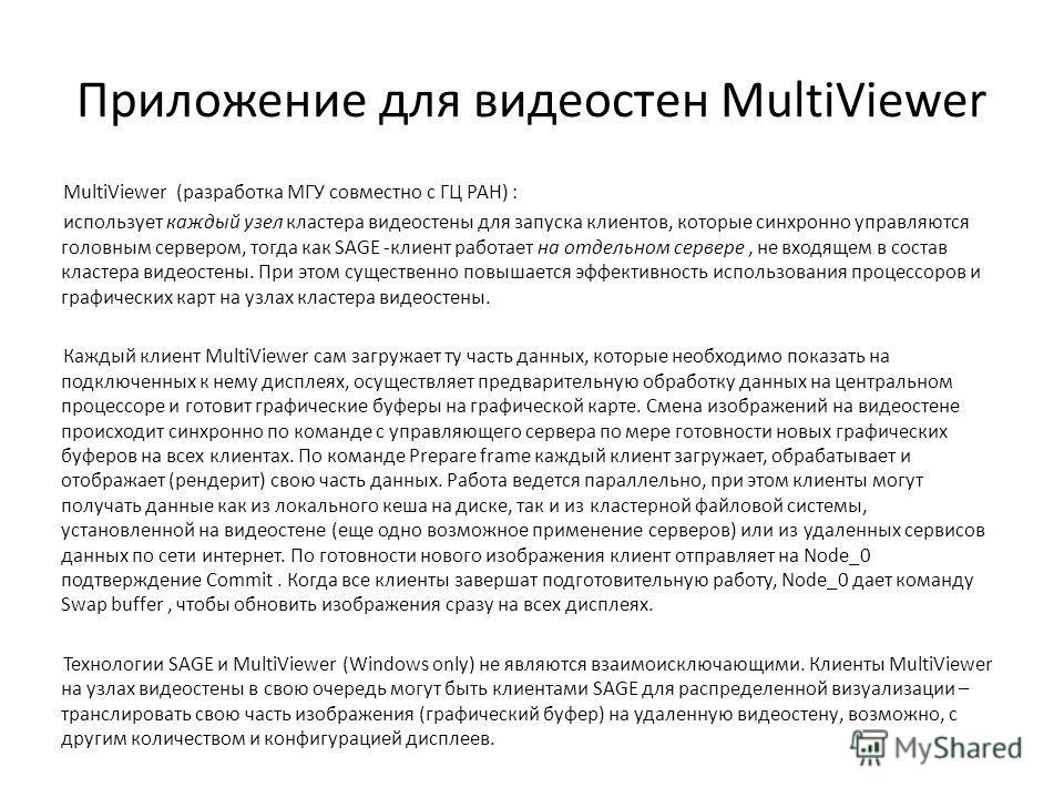 Приложение для видеостен MultiViewer MultiViewer (разработка МГУ совместно с ГЦ РАН) : использует каждый узел кластера видеостены для запуска клиентов, которые синхронно управляются головным сервером, тогда как SAGE -клиент работает на отдельном серв