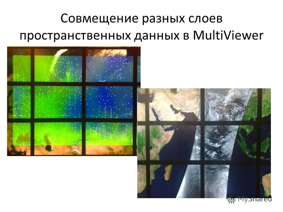 Совмещение разных слоев пространственных данных в MultiViewer