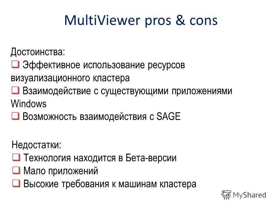 MultiViewer pros & cons Достоинства: Эффективное использование ресурсов визуализационного кластера Взаимодействие с существующими приложениями Windows Возможность взаимодействия с SAGE Недостатки: Технология находится в Бета-версии Мало приложений Вы