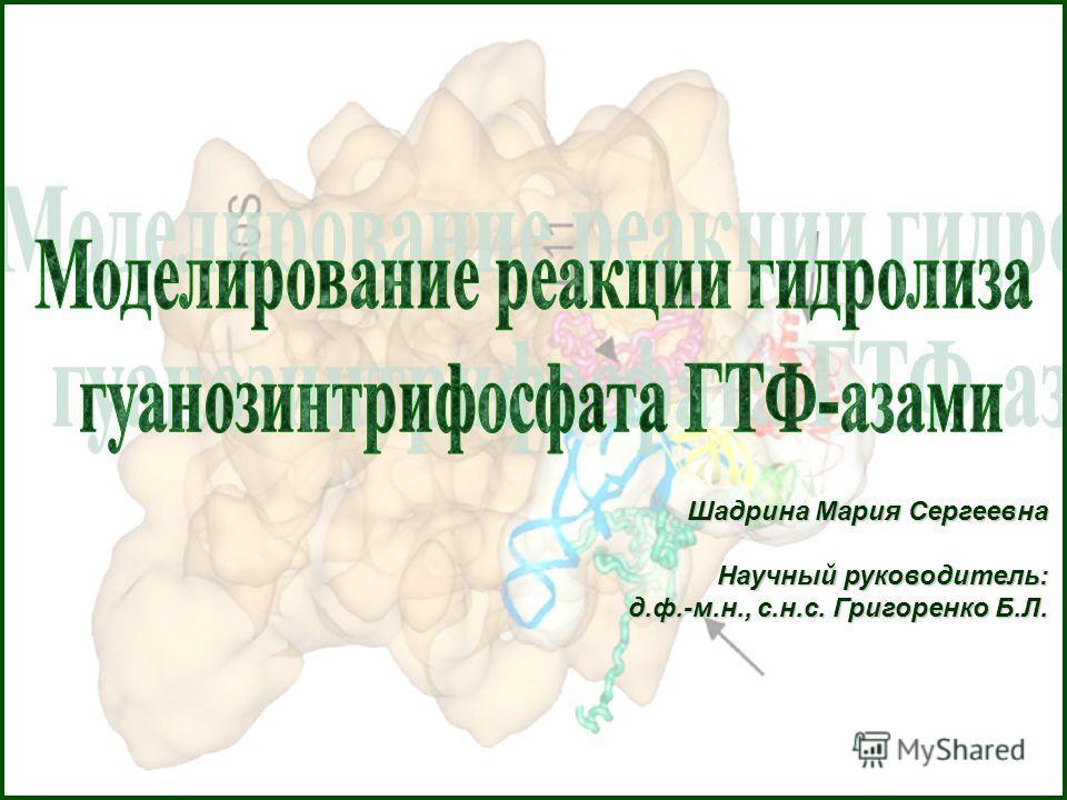 Шадрина Мария Сергеевна Научный руководитель: д.ф.-м.н., c.н.с. Григоренко Б.Л.