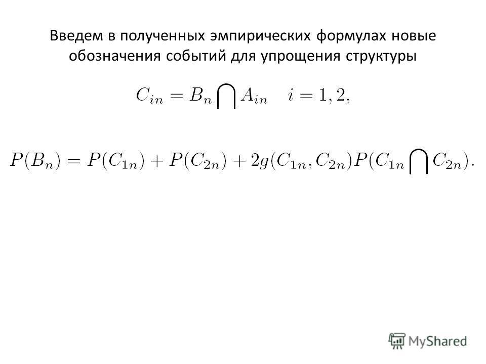 Введем в полученных эмпирических формулах новые обозначения событий для упрощения структуры