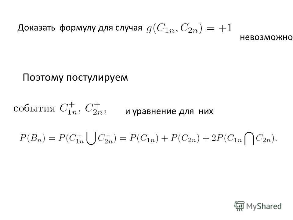 Доказать формулу для случая невозможно и уравнение для них Поэтому постулируем