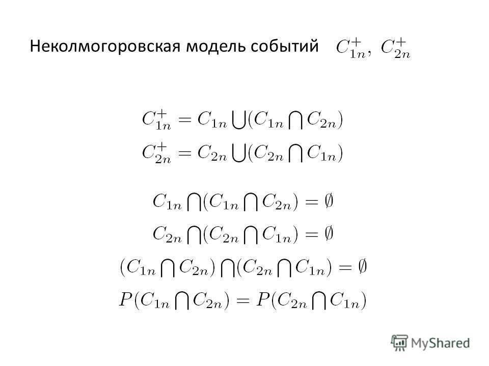 Неколмогоровская модель событий