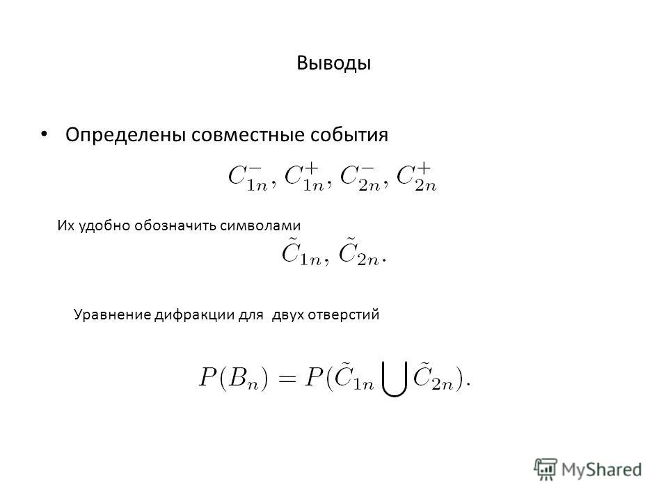 Выводы Определены совместные события Их удобно обозначить символами Уравнение дифракции для двух отверстий
