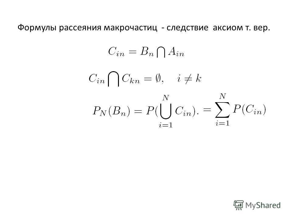 Формулы рассеяния макрочастиц - следствие аксиом т. вер.