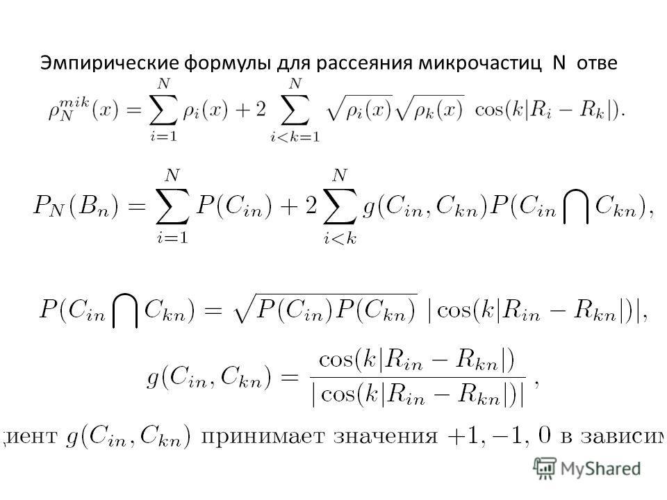 Эмпирические формулы для рассеяния микрочастиц N отве
