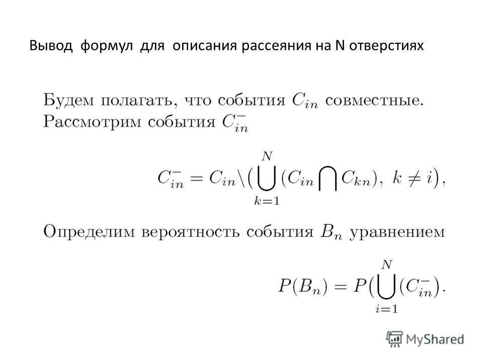 Вывод формул для описания рассеяния на N отверстиях