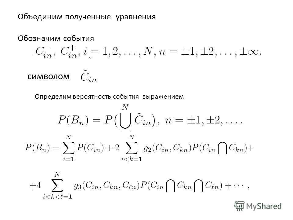 Объединим полученные уравнения Обозначим события символом Определим вероятность события выражением