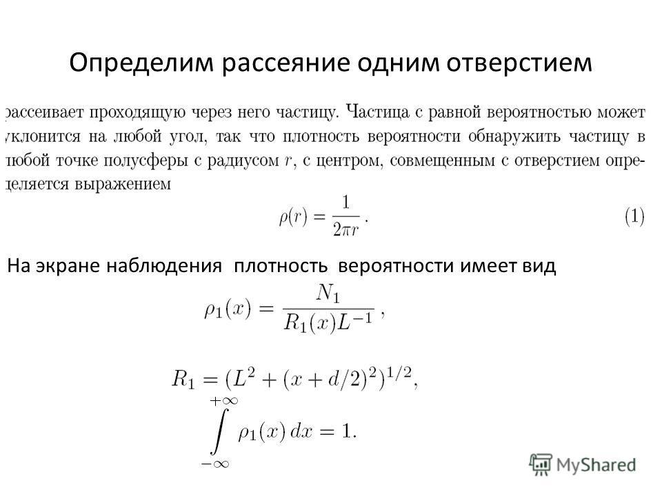 Определим рассеяние одним отверстием На экране наблюдения плотность вероятности имеет вид