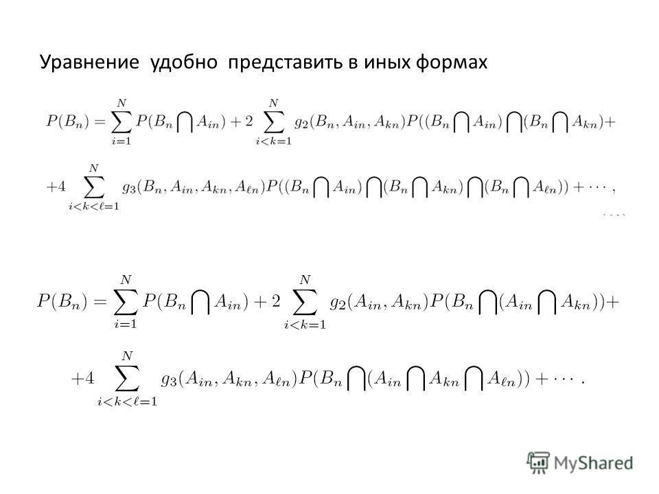 Уравнение удобно представить в иных формах