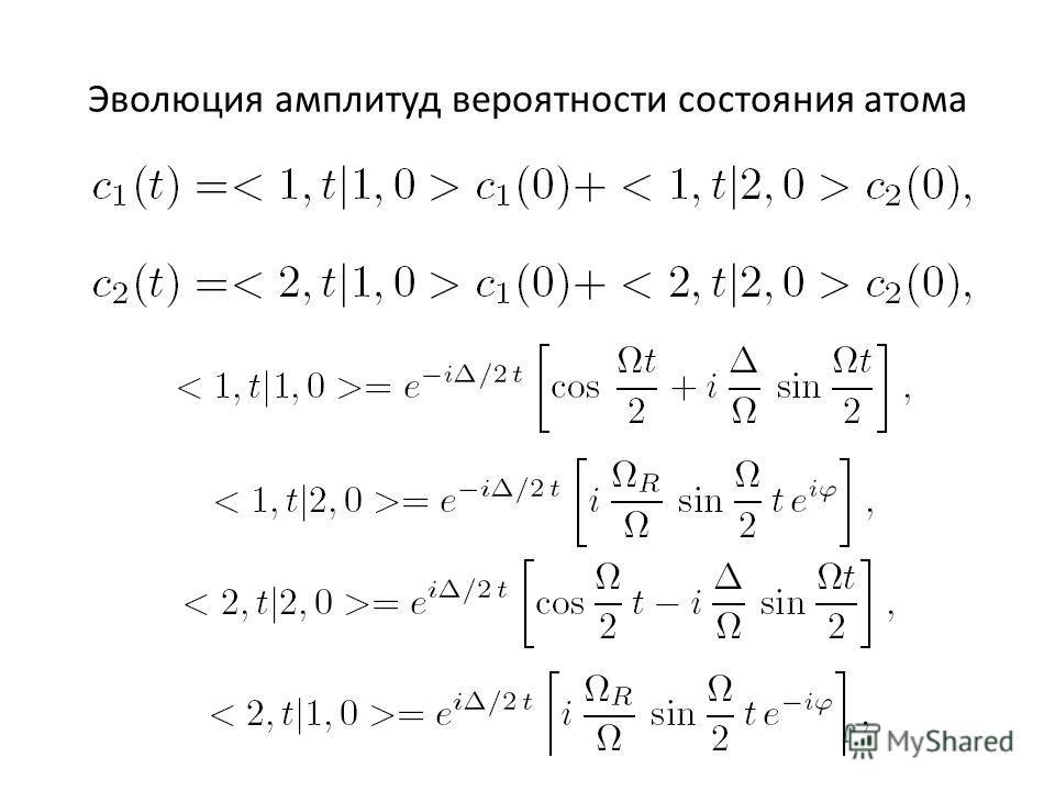Эволюция амплитуд вероятности состояния атома