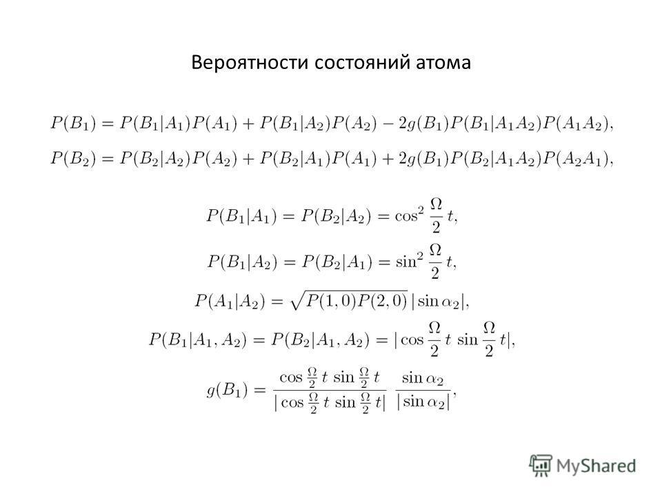Вероятности состояний атома