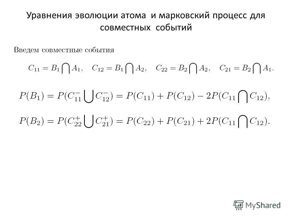 Уравнения эволюции атома и марковский процесс для совместных событий
