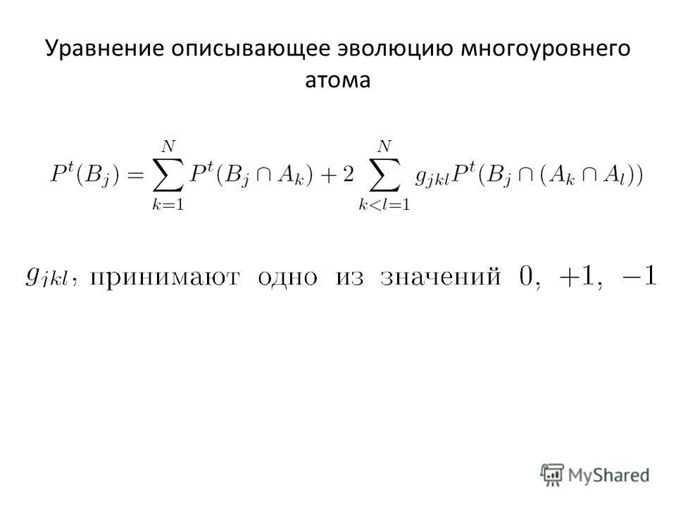 Уравнение описывающее эволюцию многоуровнего атома