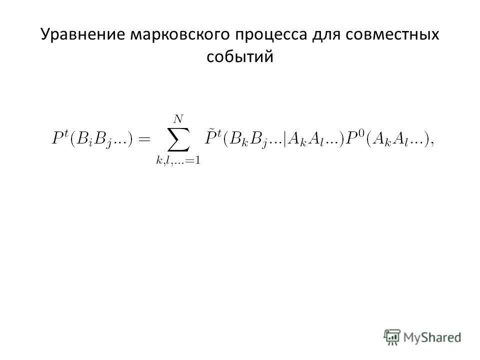 Уравнение марковского процесса для совместных событий