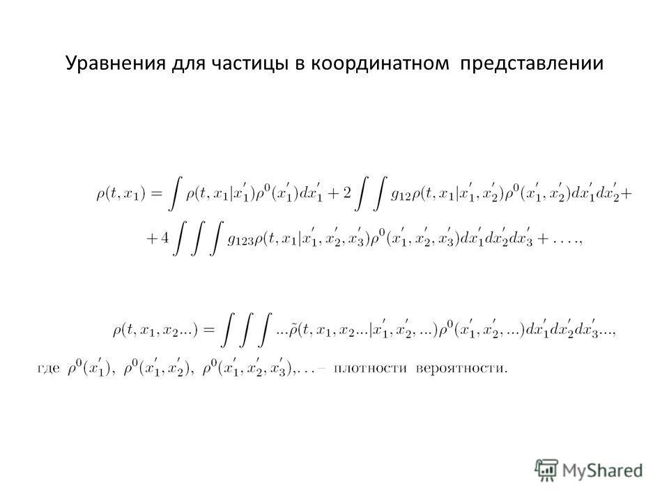 Уравнения для частицы в координатном представлении