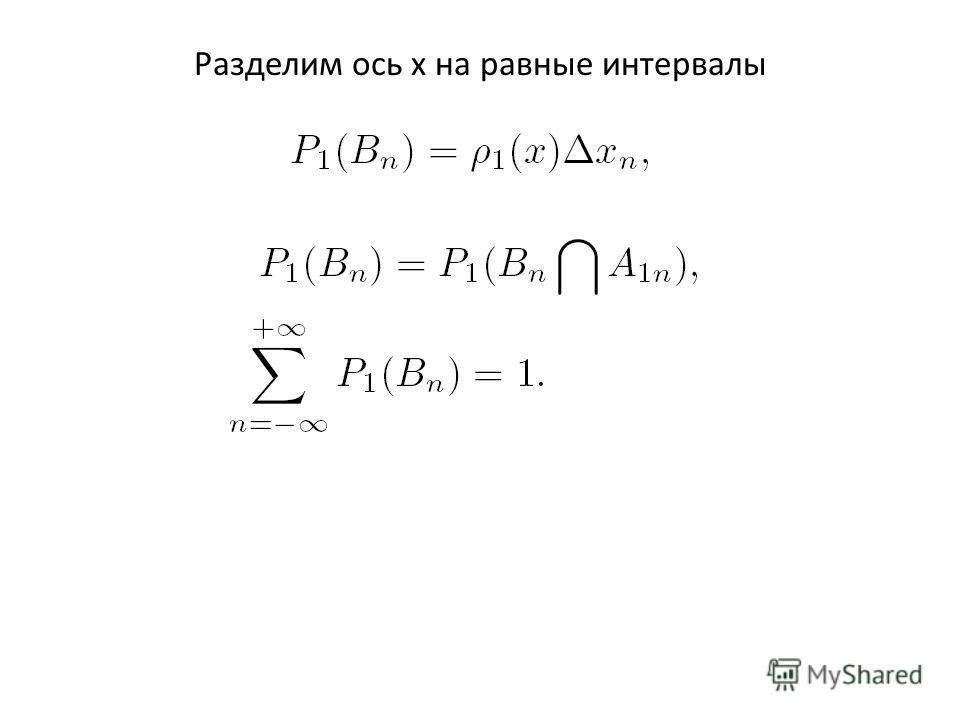 Разделим ось х на равные интервалы