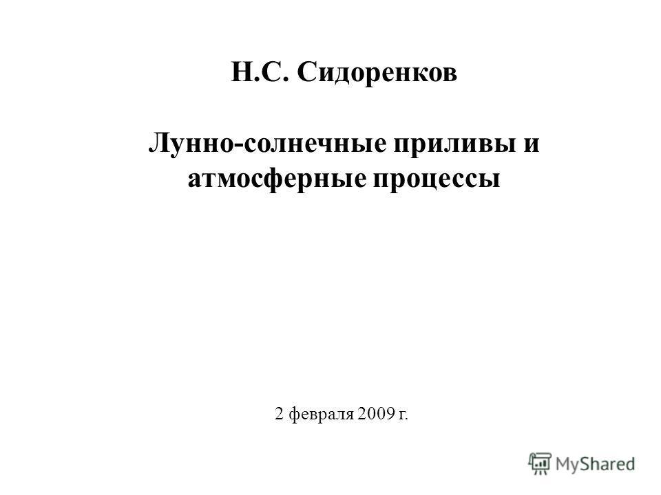 Н.С. Сидоренков Лунно-солнечные приливы и атмосферные процессы 2 февраля 2009 г.