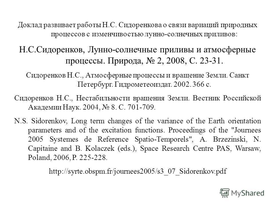 Доклад развивает работы Н.С. Сидоренкова о связи вариаций природных процессов с изменчивостью лунно-солнечных приливов: Н.С.Сидоренков, Лунно-солнечные приливы и атмосферные процессы. Природа, 2, 2008, С. 23-31. Сидоренков Н.С., Атмосферные процессы