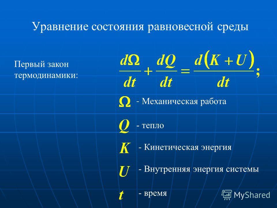 Уравнение состояния равновесной среды Первый закон термодинамики: - Механическая работа - тепло - Кинетическая энергия - Внутренняя энергия системы - время