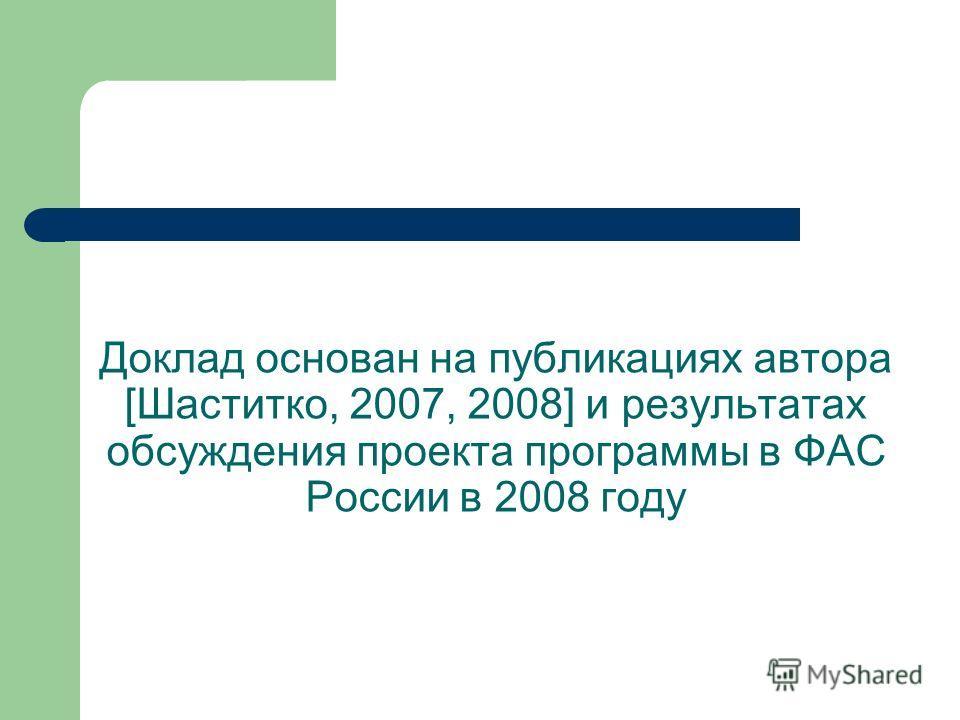 Доклад основан на публикациях автора [Шаститко, 2007, 2008] и результатах обсуждения проекта программы в ФАС России в 2008 году