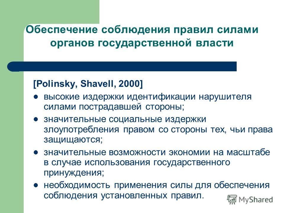 Обеспечение соблюдения правил силами органов государственной власти [Polinsky, Shavell, 2000] высокие издержки идентификации нарушителя силами пострадавшей стороны; значительные социальные издержки злоупотребления правом со стороны тех, чьи права защ