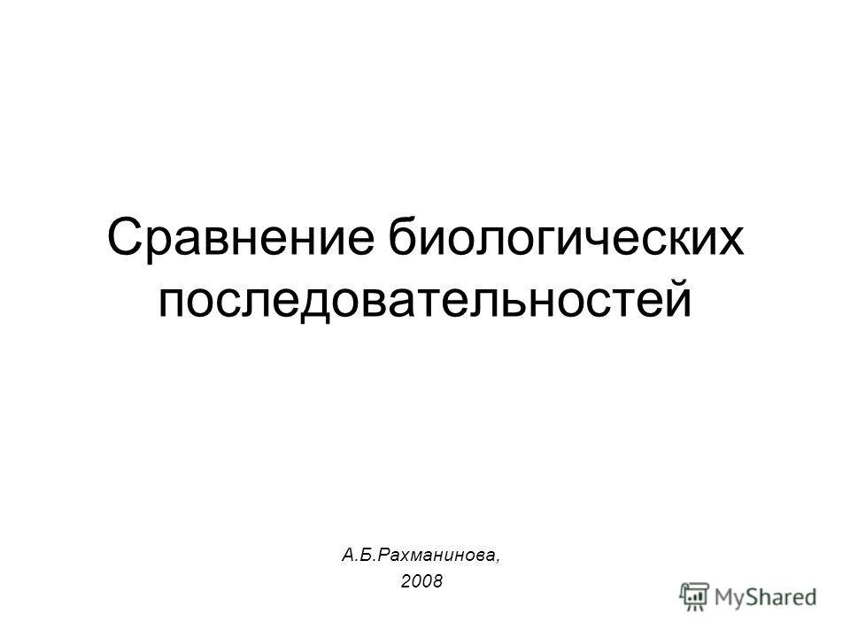 Cравнение биологических последовательностей А.Б.Рахманинова, 2008