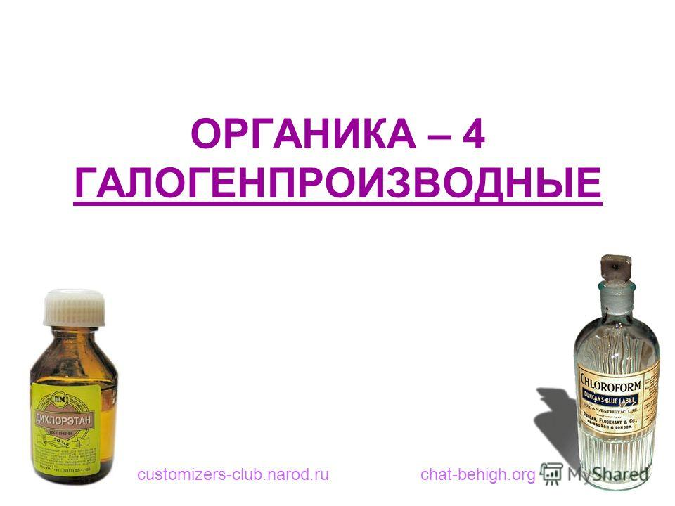 ОРГАНИКА – 4 ГАЛОГЕНПРОИЗВОДНЫЕ customizers-club.narod.ruchat-behigh.org