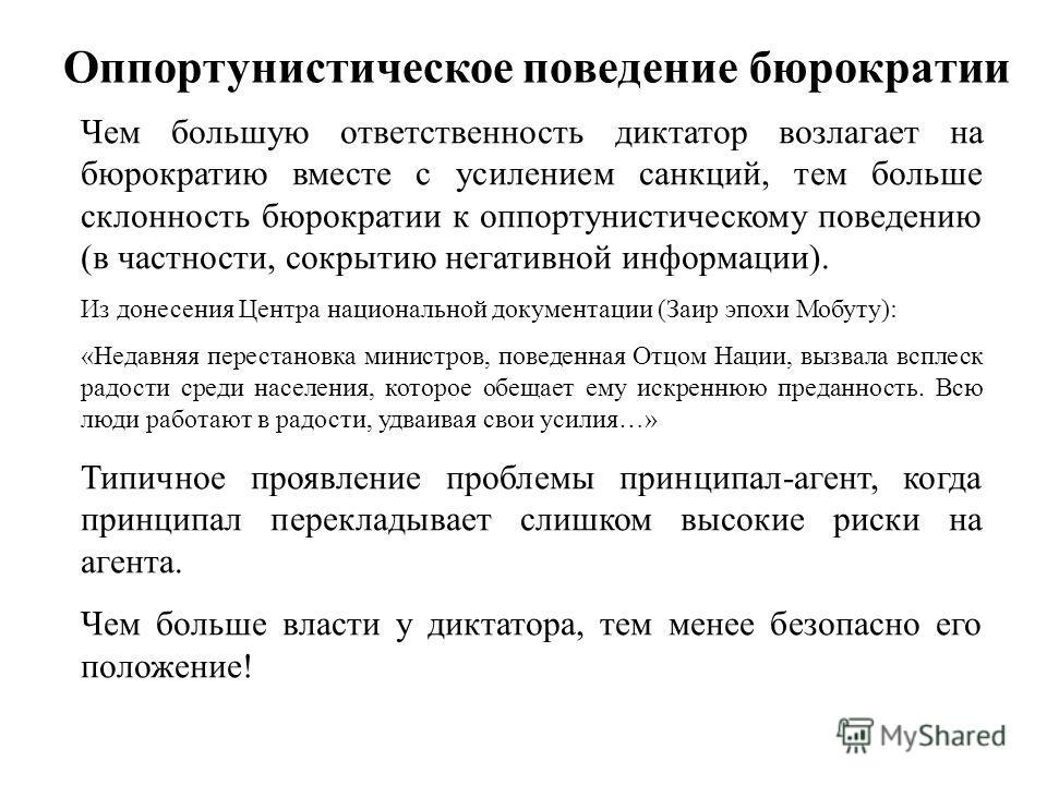 Оппортунистическое поведение бюрократии Чем большую ответственность диктатор возлагает на бюрократию вместе с усилением санкций, тем больше склонность бюрократии к оппортунистическому поведению (в частности, сокрытию негативной информации). Из донесе