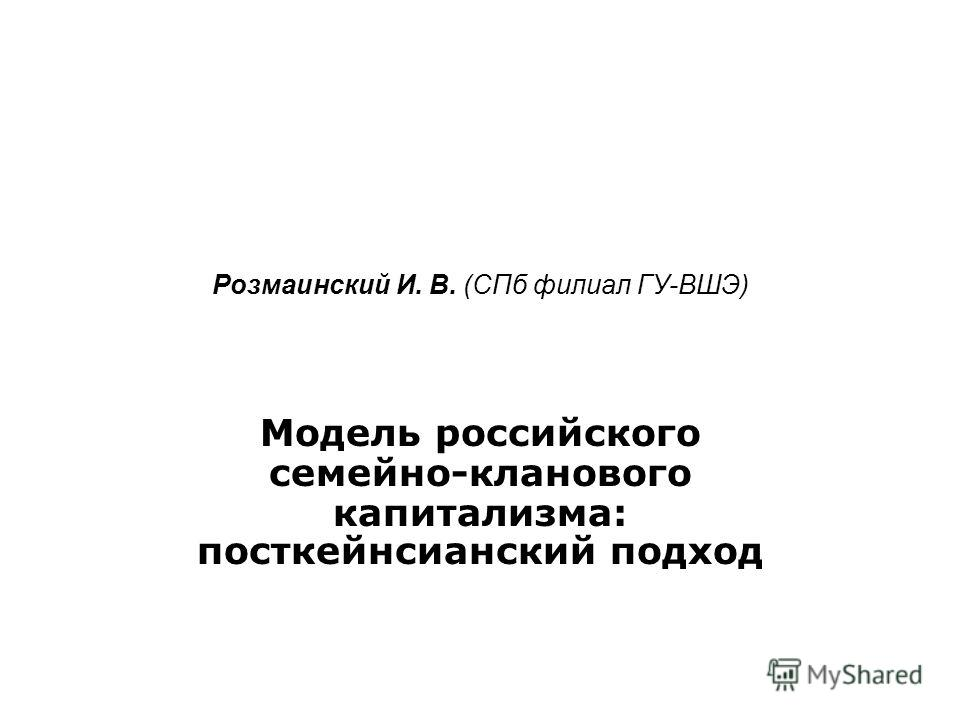 Розмаинский И. В. (СПб филиал ГУ-ВШЭ) Модель российского семейно-кланового капитализма: посткейнсианский подход