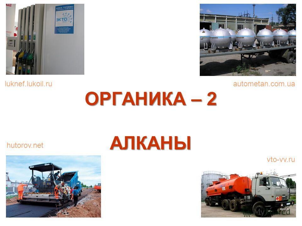 ОРГАНИКА – 2 АЛКАНЫ luknef.lukoil.ruautometan.com.ua hutorov.net vto-vv.ru
