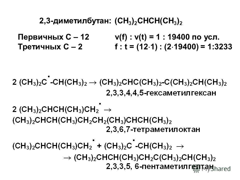 2,3-диметилбутан: (CH 3 ) 2 CHCH(CH 3 ) 2 Первичных С – 12 Третичных С – 2 v(f) : v(t) = 1 : 19400 по усл. f : t = (12 1) : (2 19400) = 1:3233