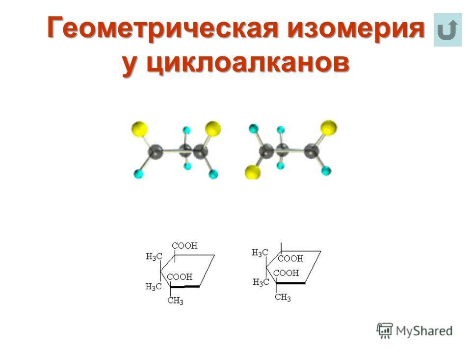 Геометрическая изомерия у циклоалканов
