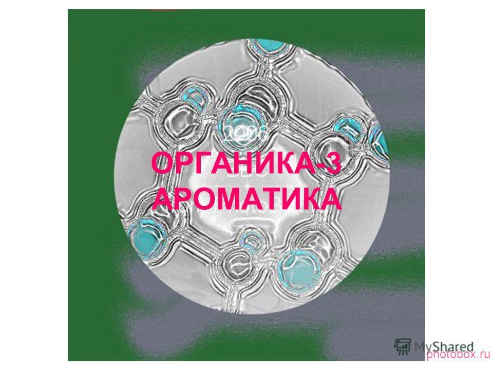 ОРГАНИКА-3 АРОМАТИКА photobox.ru
