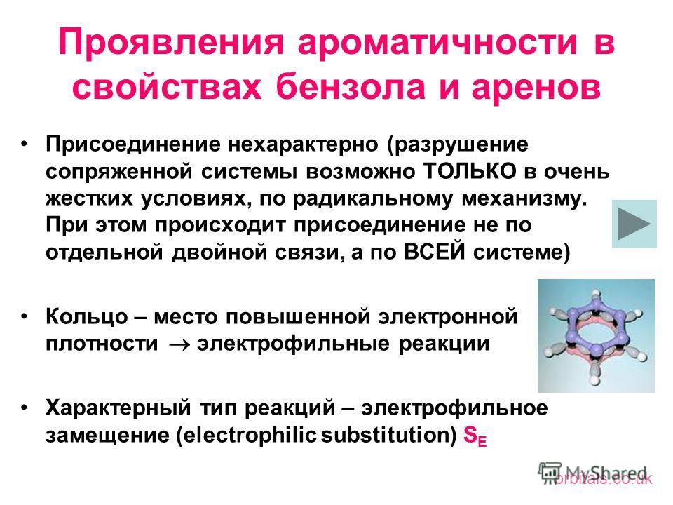 Проявления ароматичности в свойствах бензола и аренов Присоединение нехарактерно (разрушение сопряженной системы возможно ТОЛЬКО в очень жестких условиях, по радикальному механизму. При этом происходит присоединение не по отдельной двойной связи, а п