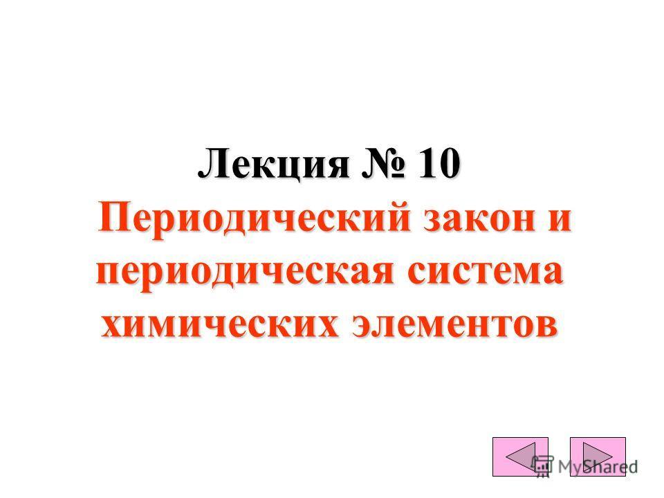Лекция 10 Периодический закон и периодическая система химических элементов