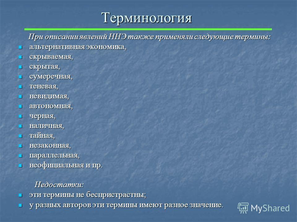 Терминология При описании явлений ННЭ также применяли следующие термины: При описании явлений ННЭ также применяли следующие термины: альтернативная экономика, альтернативная экономика, скрываемая, скрываемая, скрытая, скрытая, сумеречная, сумеречная,