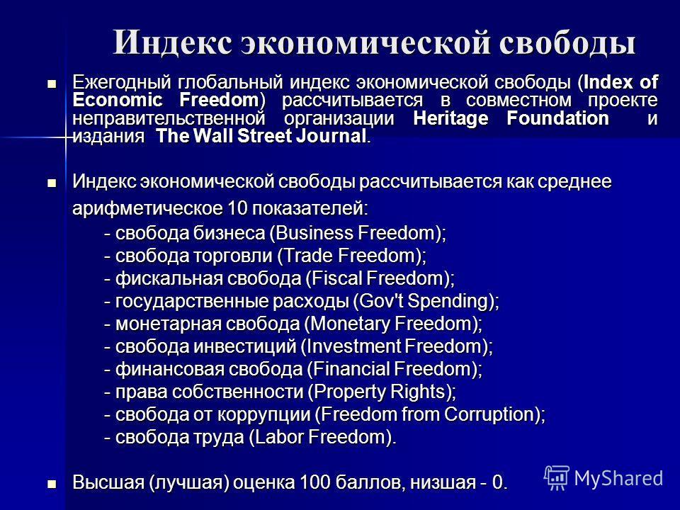 Индекс экономической свободы Ежегодный глобальный индекс экономической свободы (Index of Economic Freedom) рассчитывается в совместном проекте неправительственной организации Heritage Foundation и издания The Wall Street Journal. Ежегодный глобальный