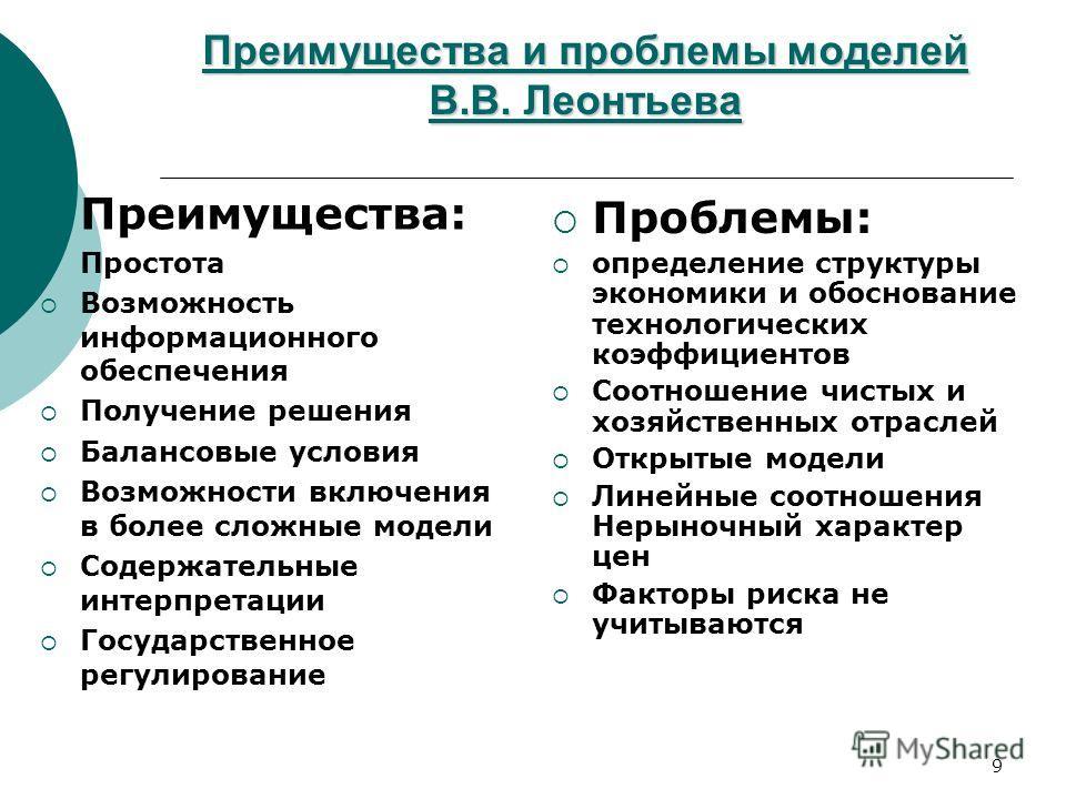 9 Преимущества и проблемы