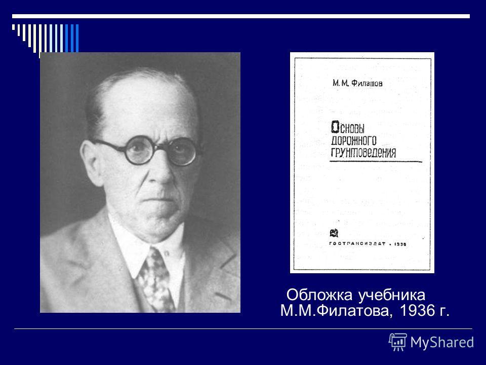 Обложка учебника М.М.Филатова, 1936 г.