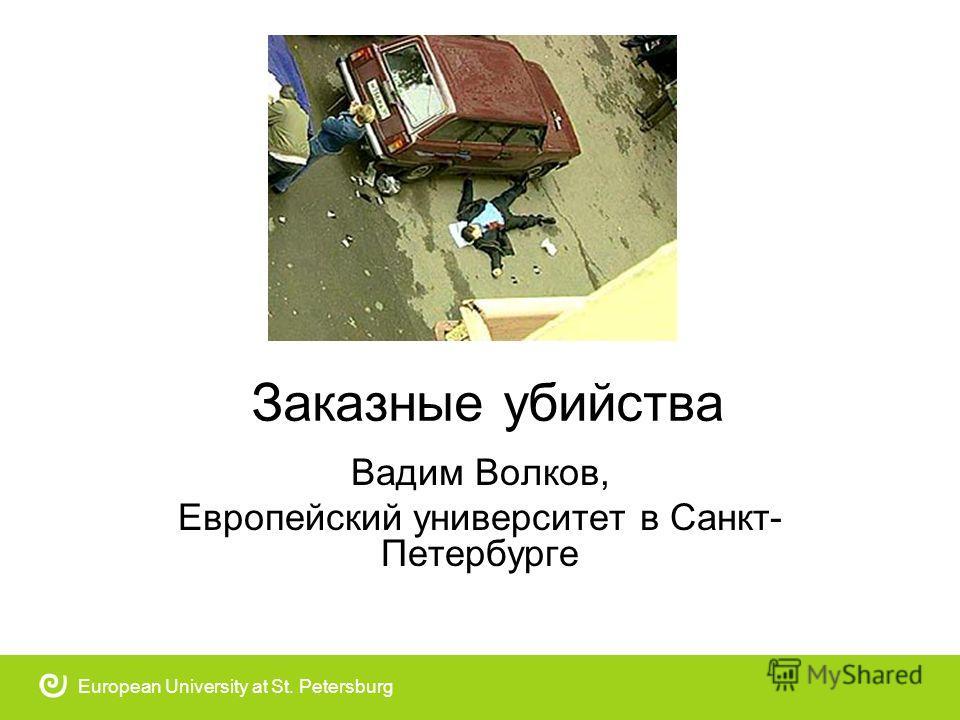 European University at St. Petersburg Заказные убийства Вадим Волков, Европейский университет в Санкт- Петербурге