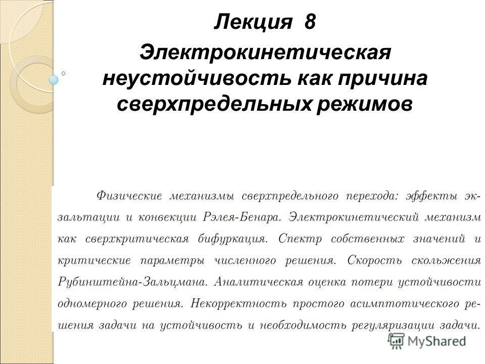 Лекция 8 Электрокинетическая неустойчивость как причина сверхпредельных режимов