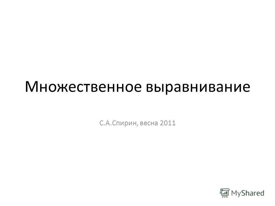 Множественное выравнивание С.А.Спирин, весна 2011