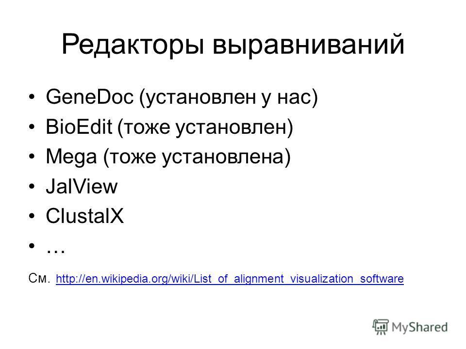 Редакторы выравниваний GeneDoc (установлен у нас) BioEdit (тоже установлен) Mega (тоже установлена) JalView ClustalX … См. http://en.wikipedia.org/wiki/List_of_alignment_visualization_software http://en.wikipedia.org/wiki/List_of_alignment_visualizat