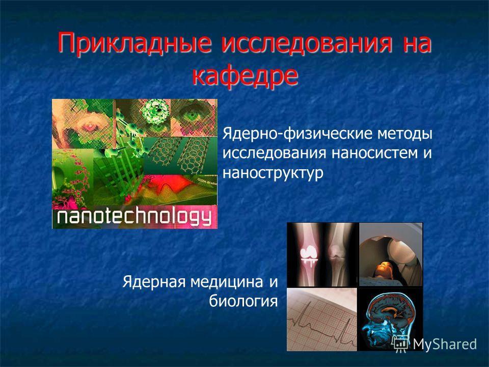 Прикладные исследования на кафедре Ядерно-физические методы исследования наносистем и наноструктур Ядерная медицина и биология