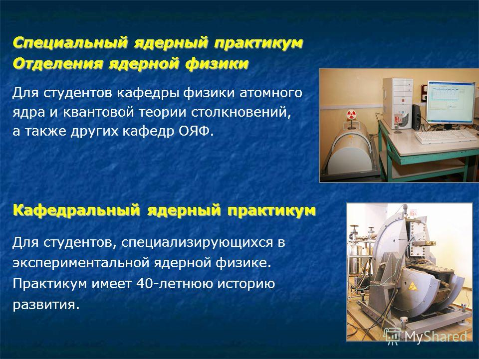 Специальный ядерный практикум Отделения ядерной физики Для студентов кафедры физики атомного ядра и квантовой теории столкновений, а также других кафедр ОЯФ. Кафедральный ядерный практикум Для студентов, специализирующихся в экспериментальной ядерной